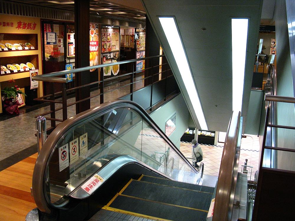 2014_02_06 広島駅ビル:とくとく (2)