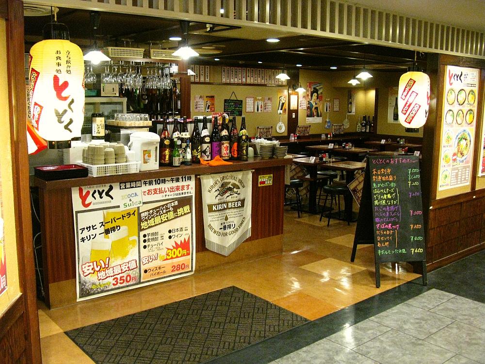 2014_02_06 広島駅ビル:とくとく (4)