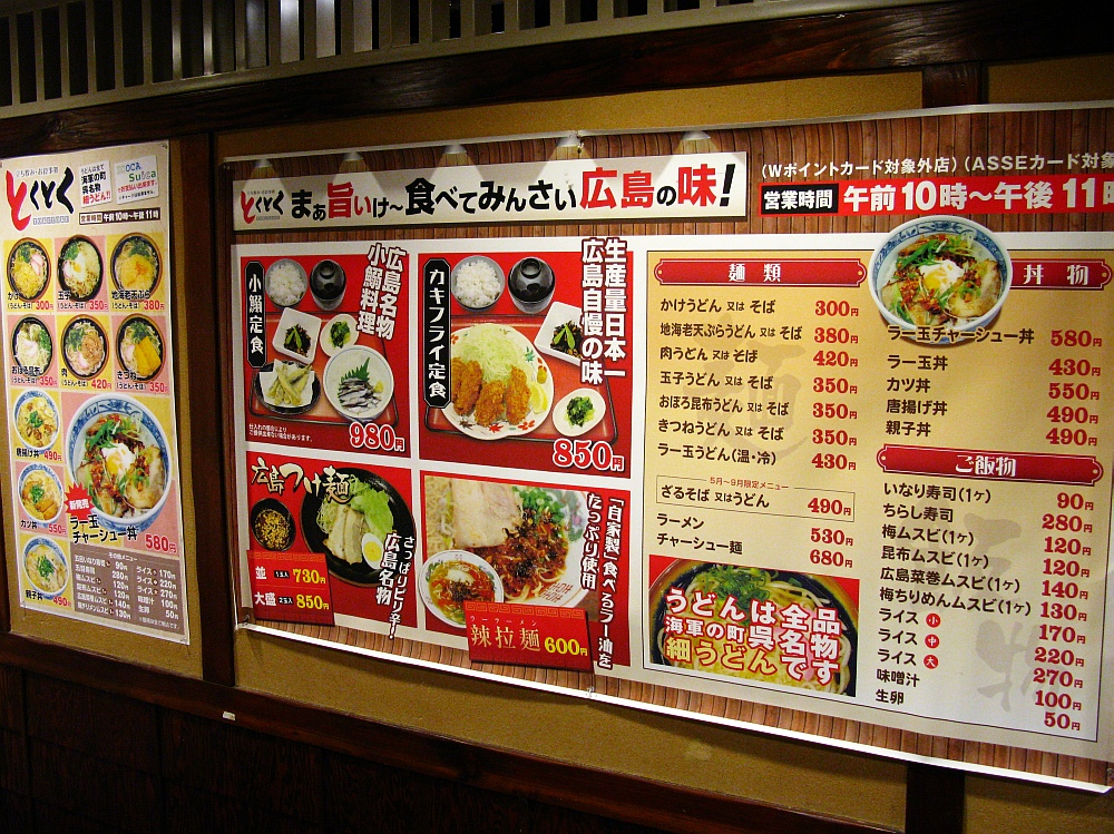 2014_02_06 広島駅ビル:とくとく (7)