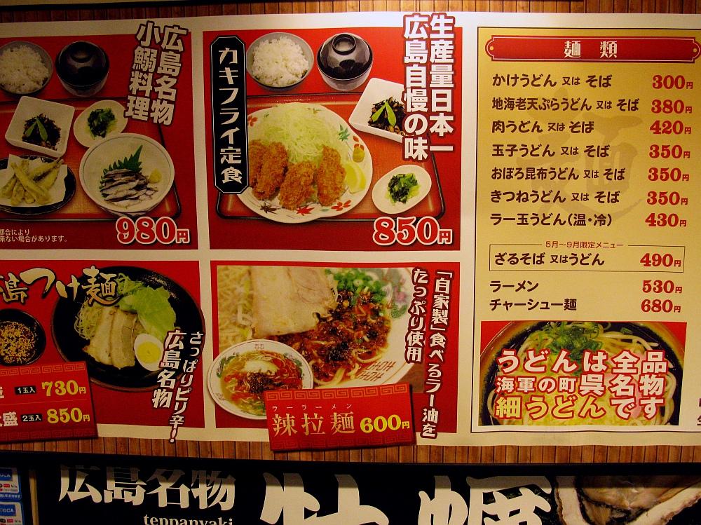 2014_02_06 広島駅ビル:とくとく (6)