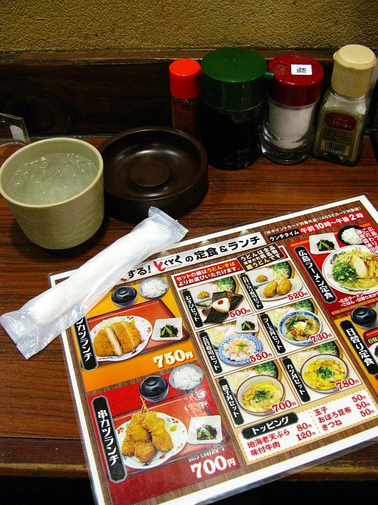 2014_02_06 広島駅ビル:とくとく- (11)