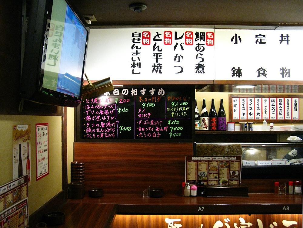 2014_02_06 広島駅ビル:とくとく- (17)