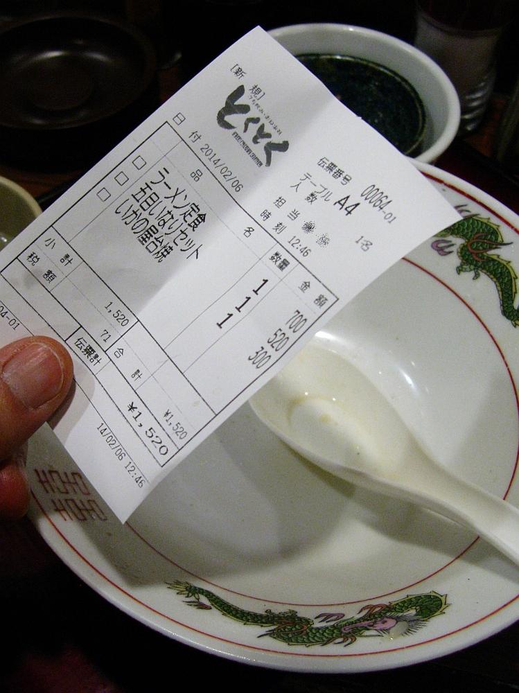 2014_02_06 広島駅ビル:とくとく- (37)