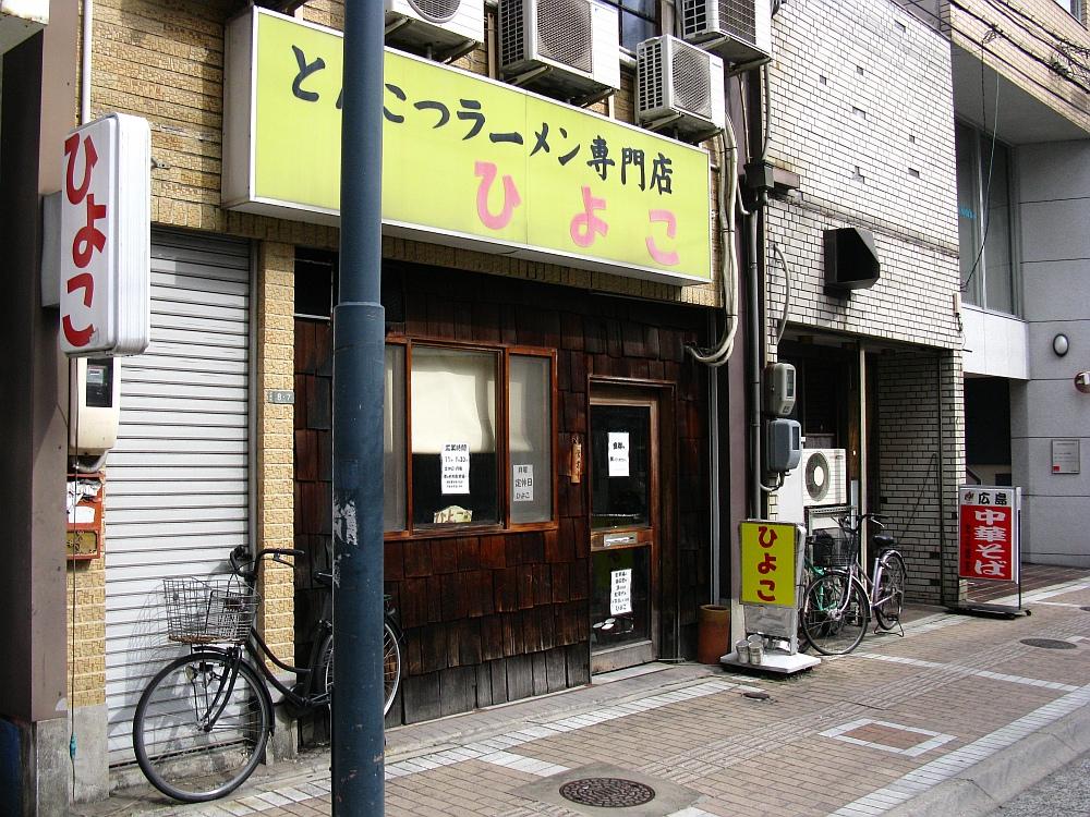 2014_02_13 広島:ラーメンひよこ (3)