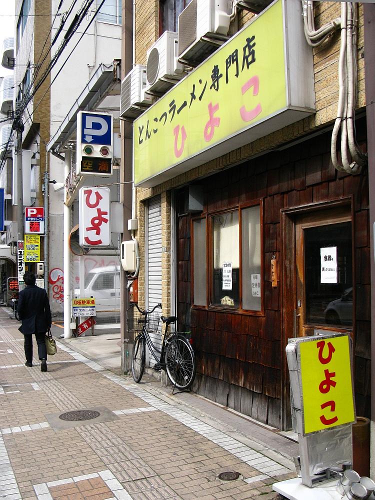 2014_02_13 広島:ラーメンひよこ (4)