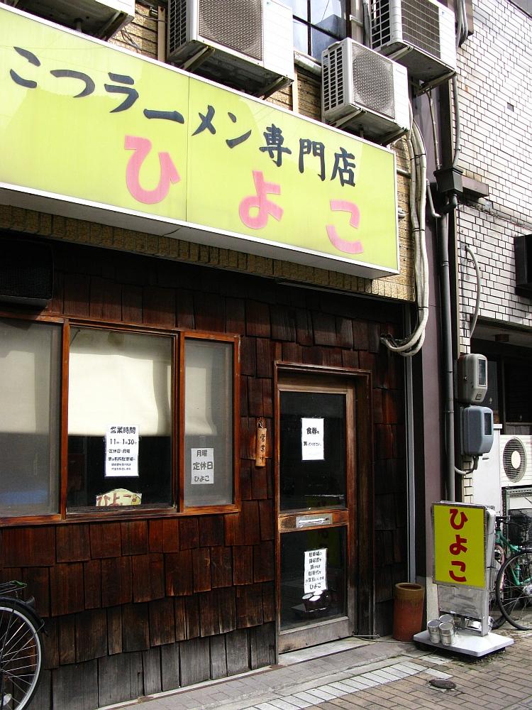 2014_02_13 広島:ラーメンひよこ (6)