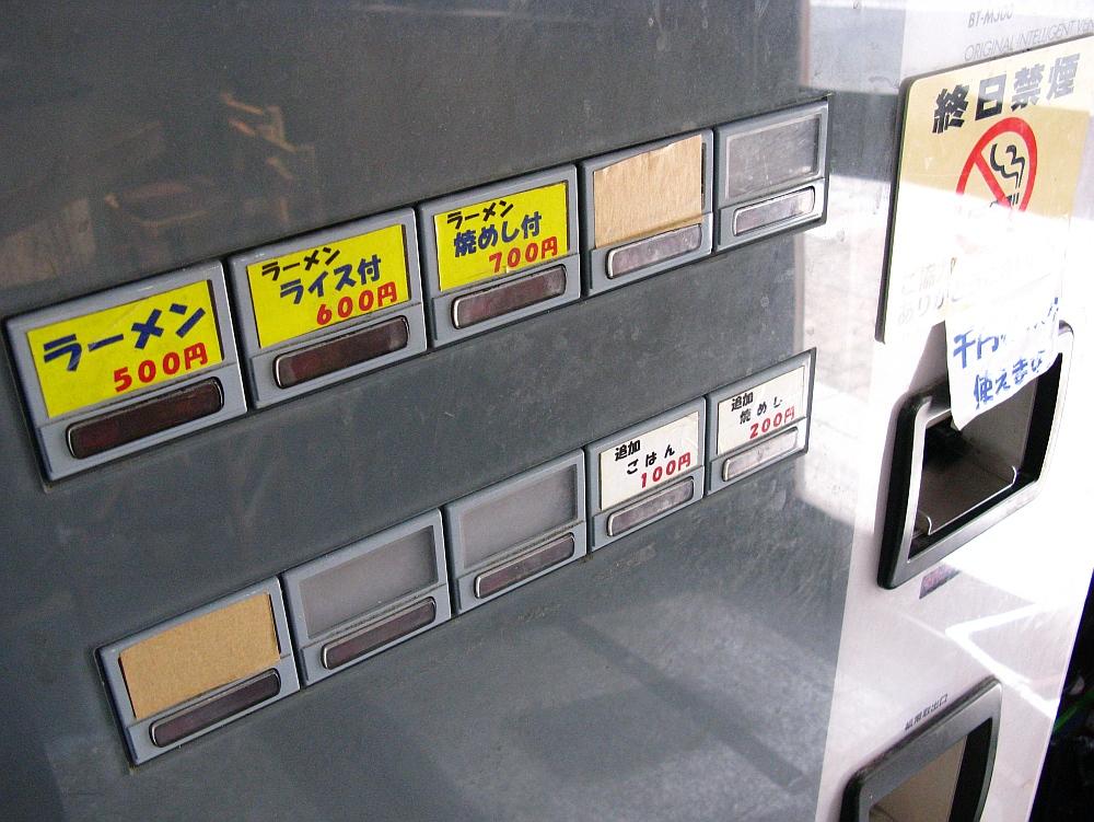 2014_02_13 広島:ラーメンひよこ- (14)