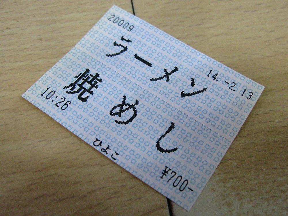 2014_02_13 広島:ラーメンひよこ- (10)