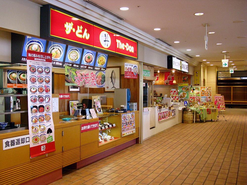 2014_03_27 広島:ザ丼 (5)