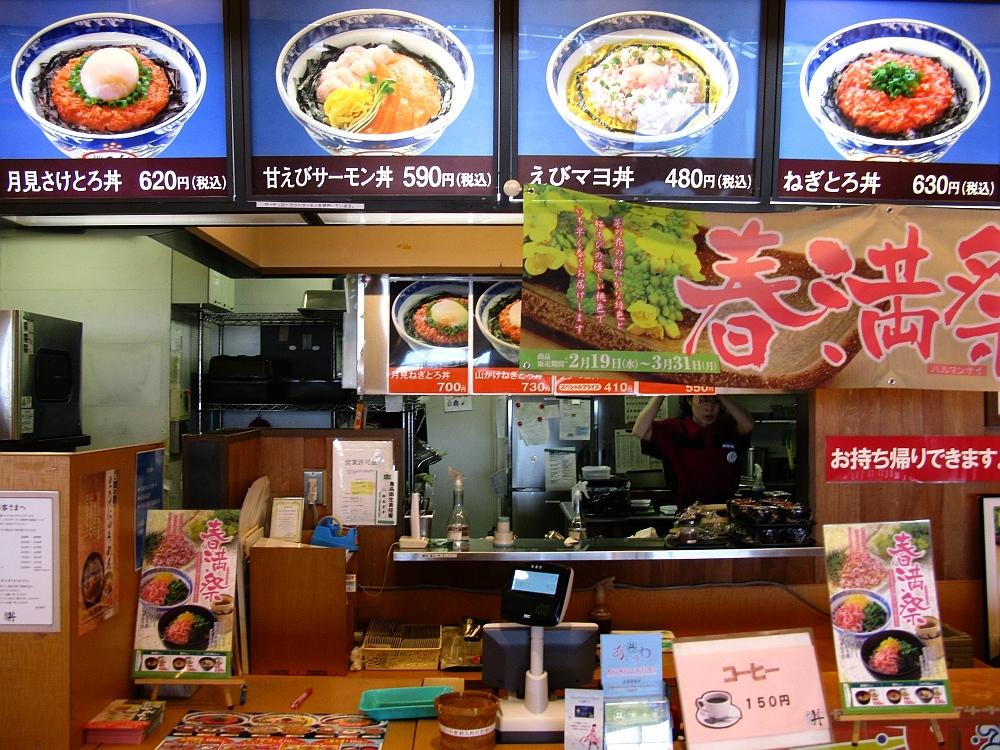 2014_03_27 広島:ザ丼 (7)