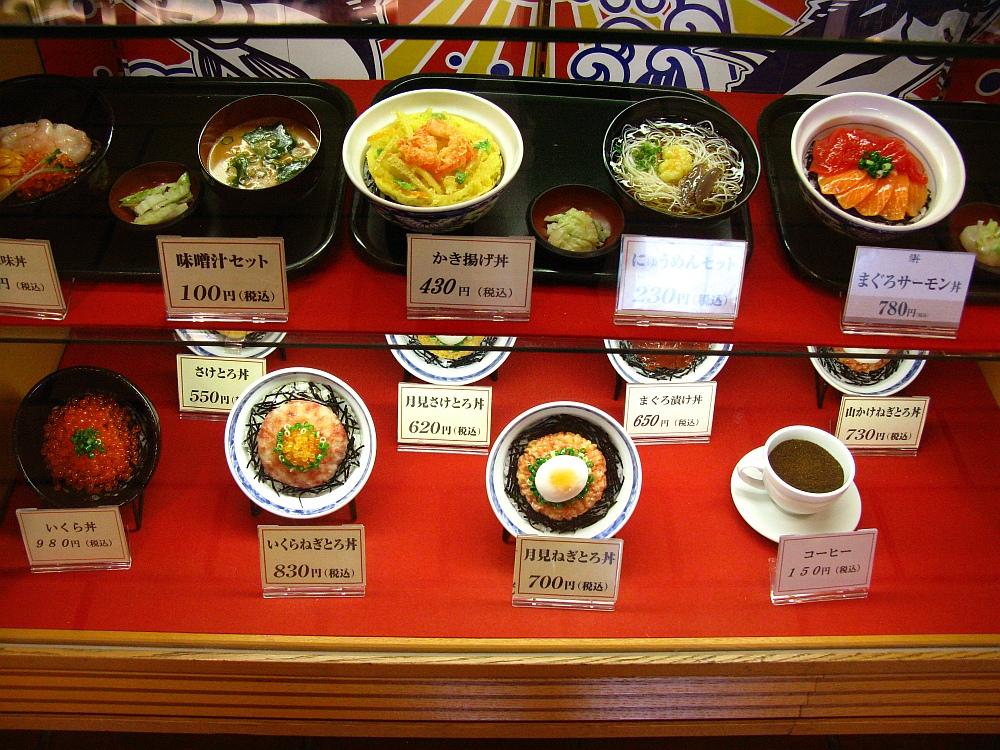 2014_03_27 広島:ザ丼 (3)