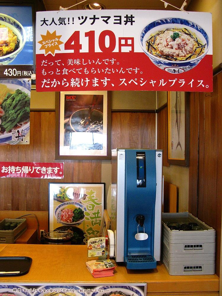 2014_03_27 広島:ザ丼 (8)
