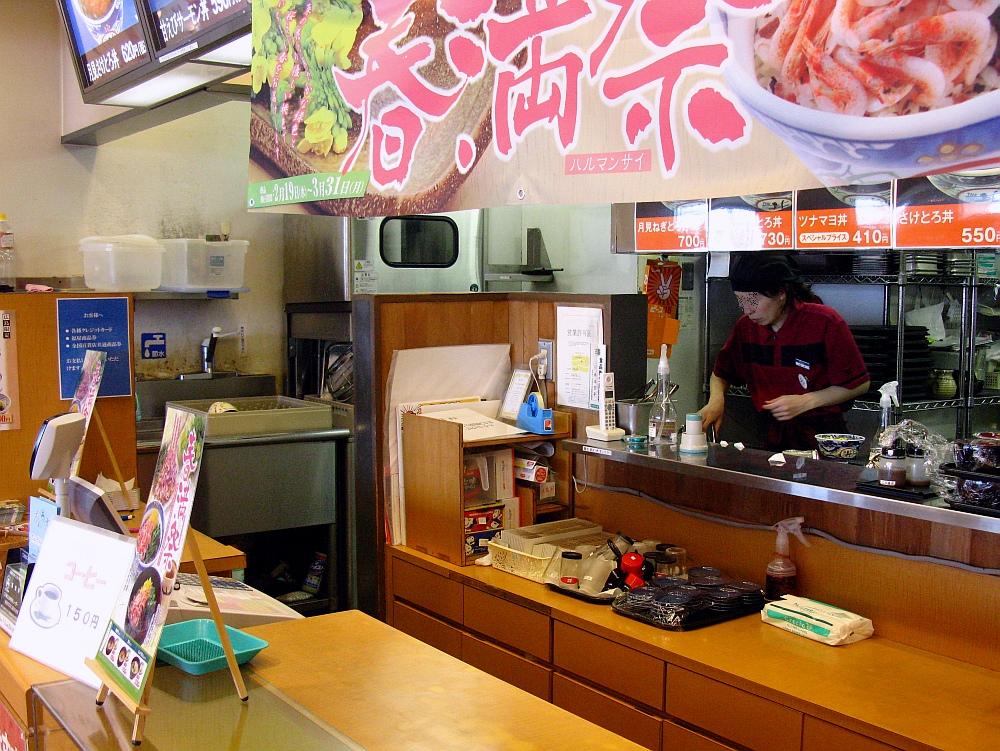 2014_03_27 広島:ザ丼- (10)