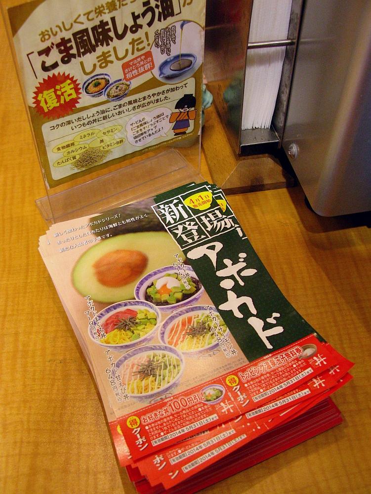 2014_03_27 広島:ザ丼- (11)