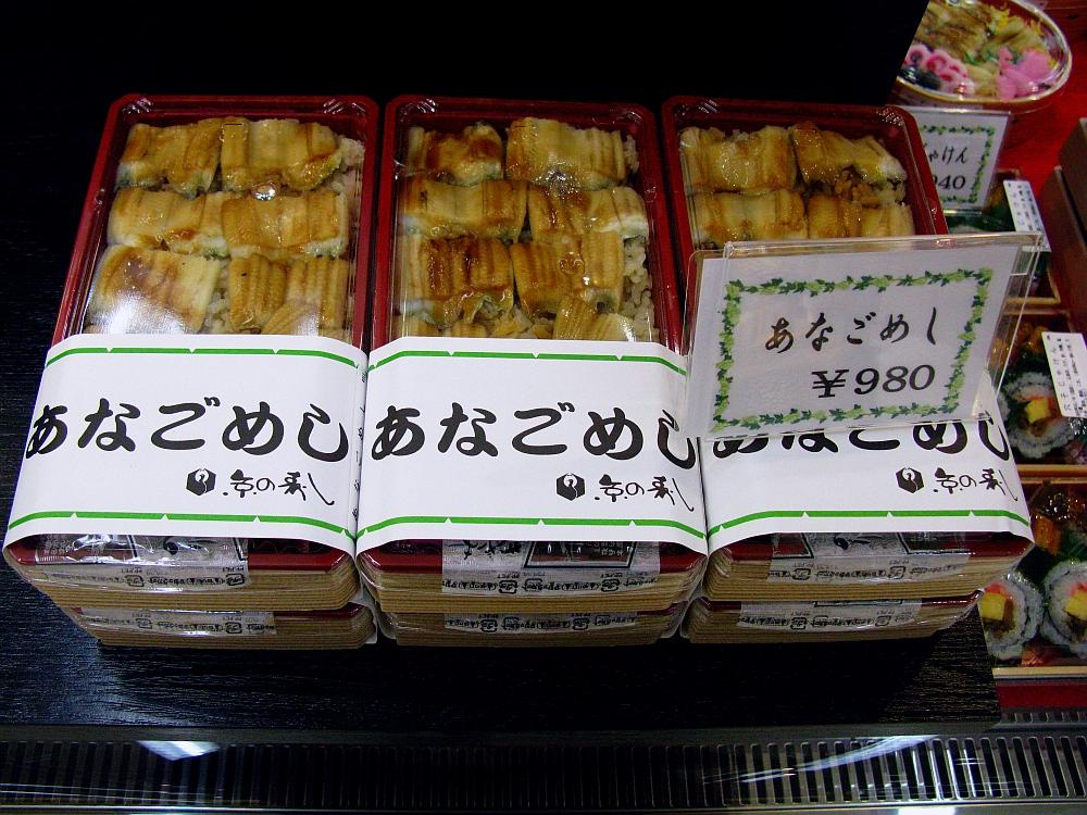 2014_03_27 広島:夫婦あなごめし (1)