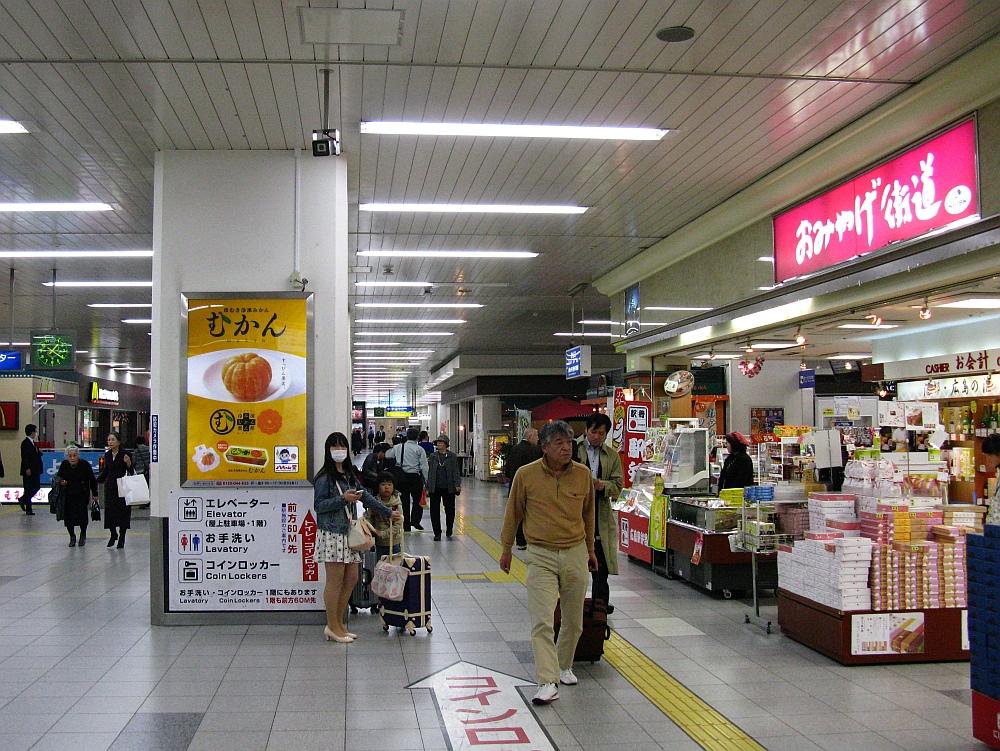 2014_03_27 広島:夫婦あなごめし (2)