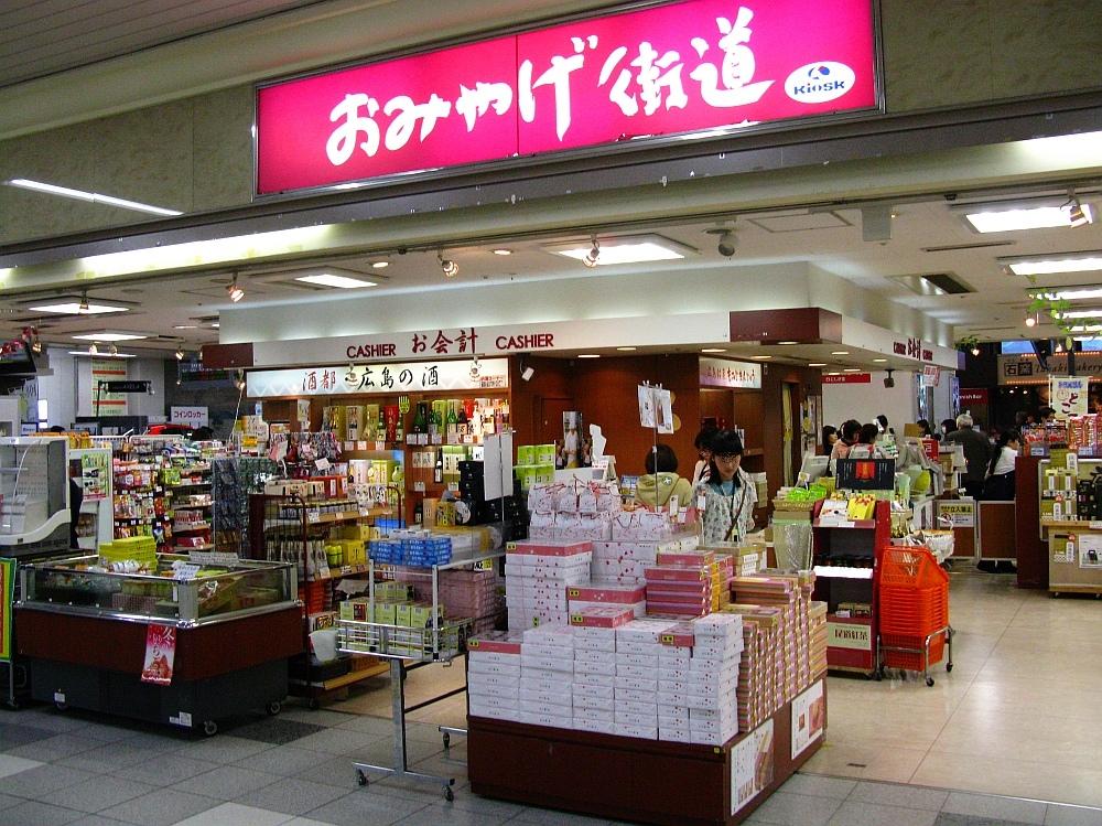 2014_03_27 広島:夫婦あなごめし (3)