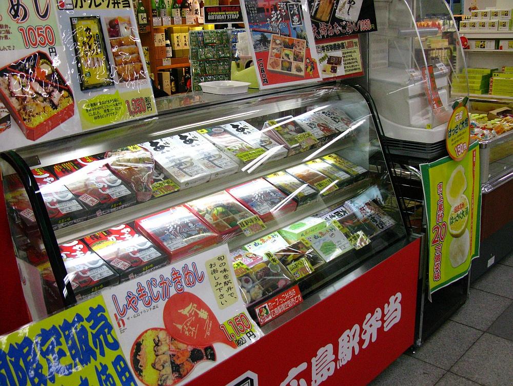 2014_03_27 広島:夫婦あなごめし (4)