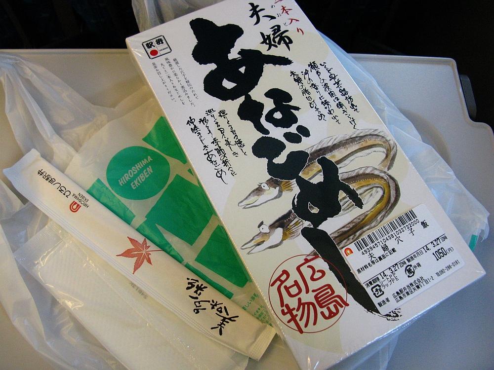 2014_03_27 広島:夫婦あなごめし (9)