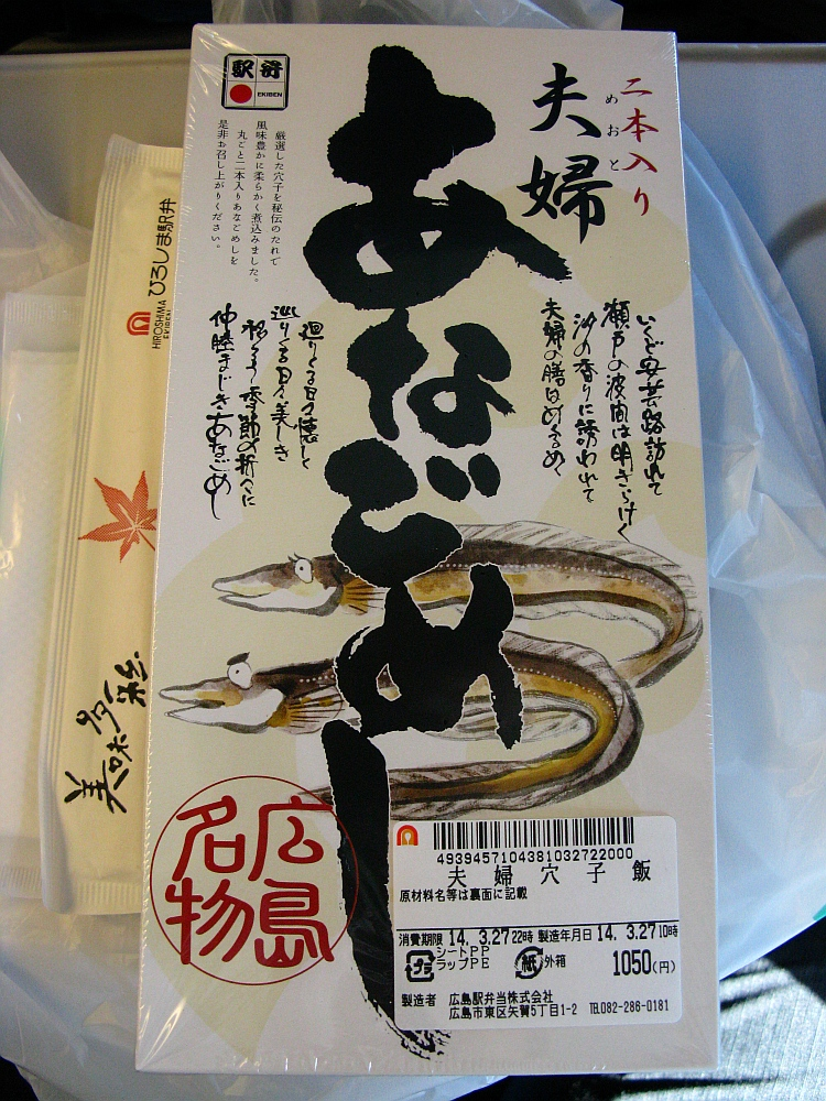 2014_03_27 広島:夫婦あなごめし- (10)