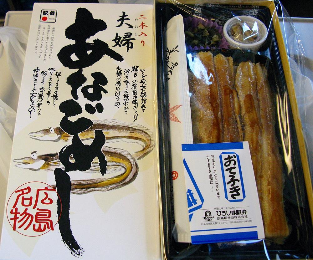 2014_03_27 広島:夫婦あなごめし- (12)