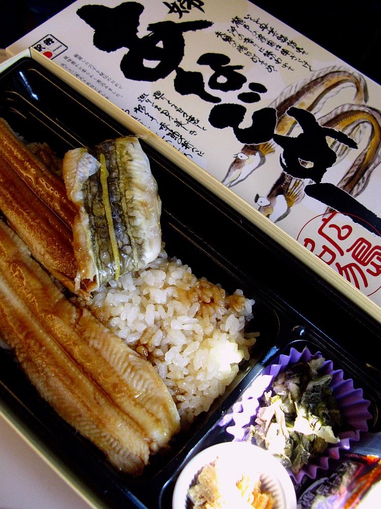 2014_03_27 広島:夫婦あなごめし- (26)
