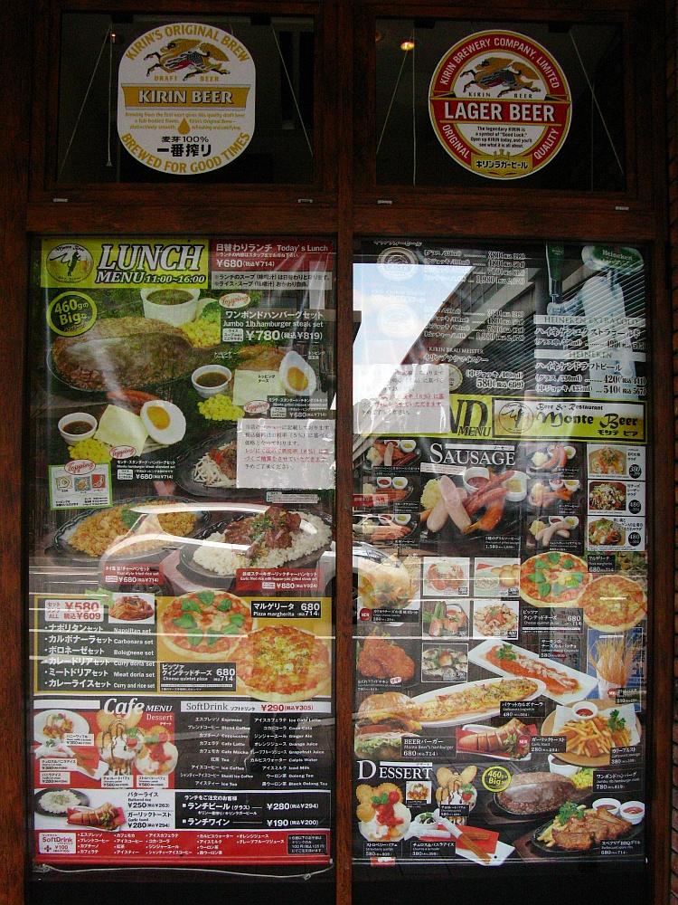2014_05_01 広島:モンテビア (6)
