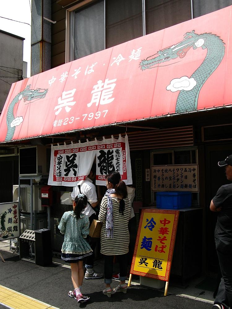 2014_04_29 呉龍- (30)