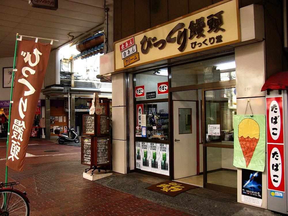 2010_08_13 呉びっくりまんじゅう