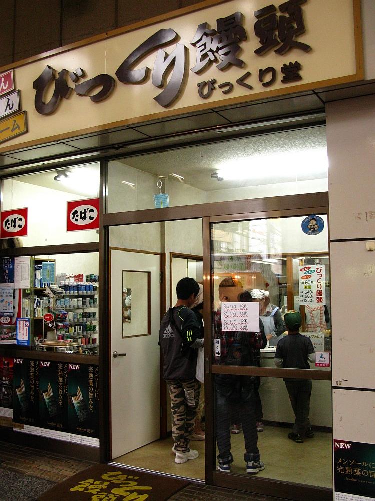 2014_04_29 呉びっくりまんじゅう (4)