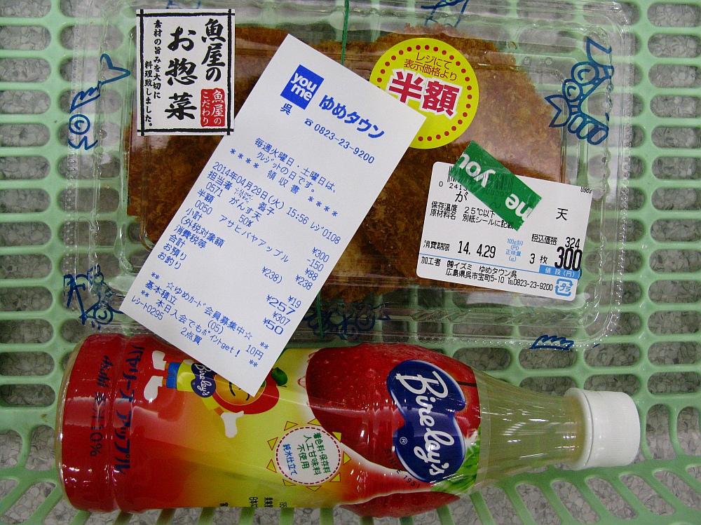 2014_04_29 呉YOUME- (10)