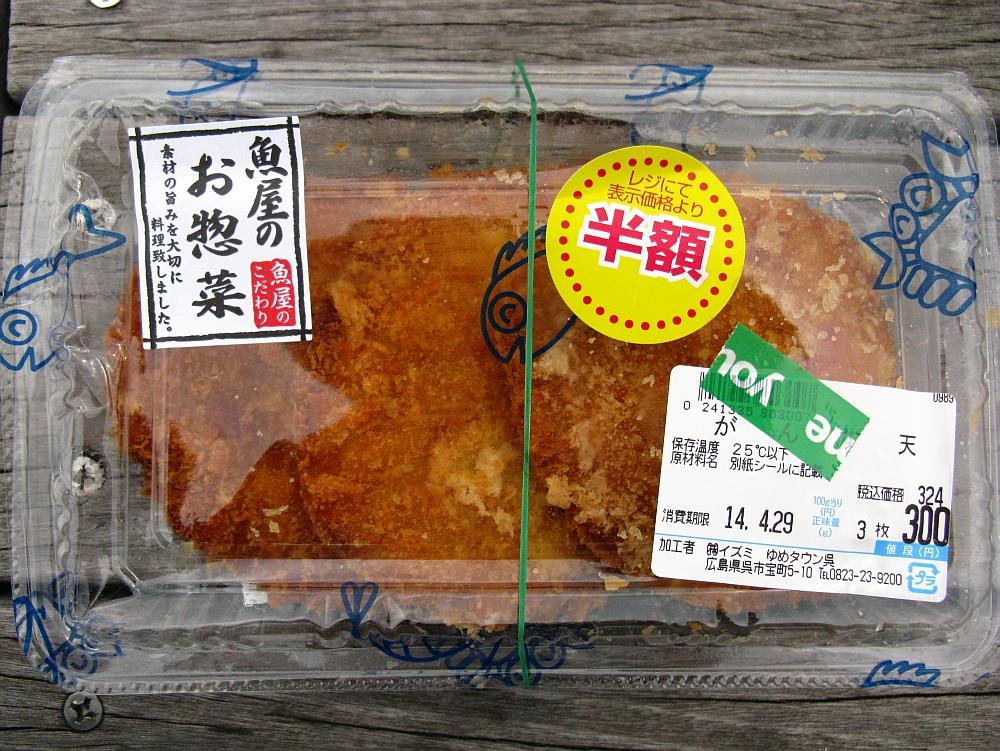 2014_04_29 呉YOUME- (16)