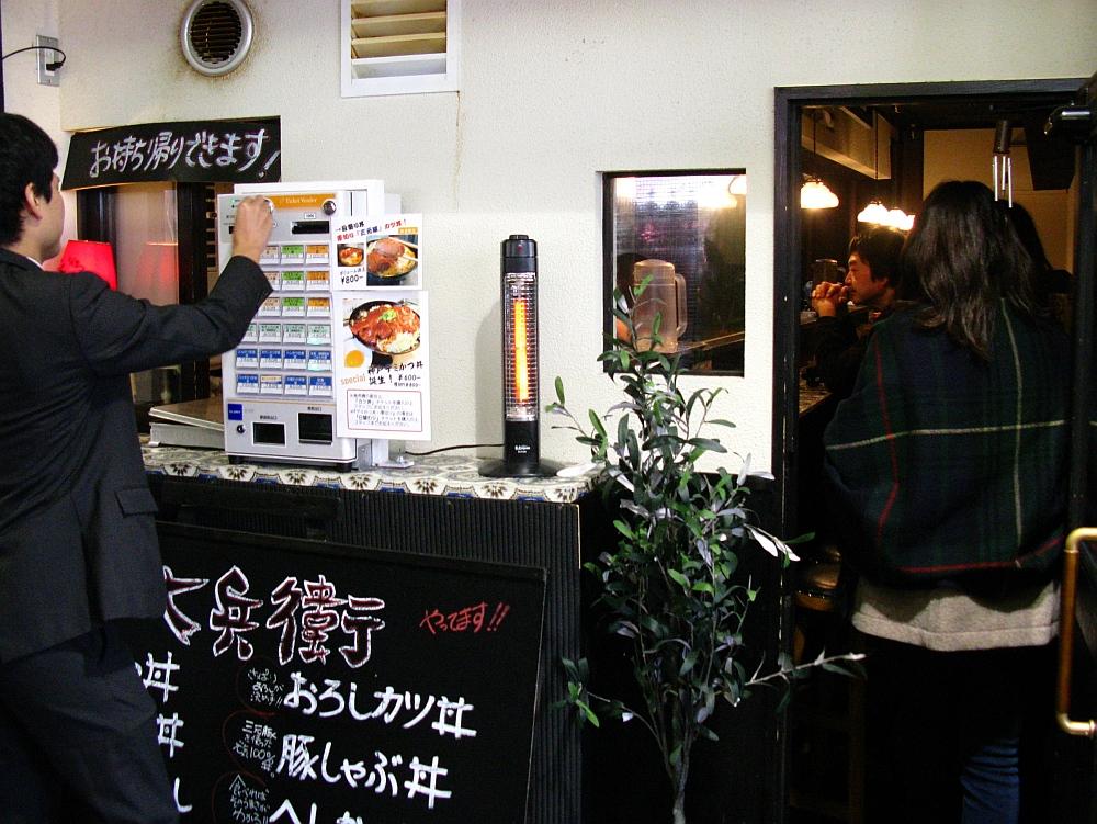 2014_01_16 三宮:とんかつ七兵衛- (13)