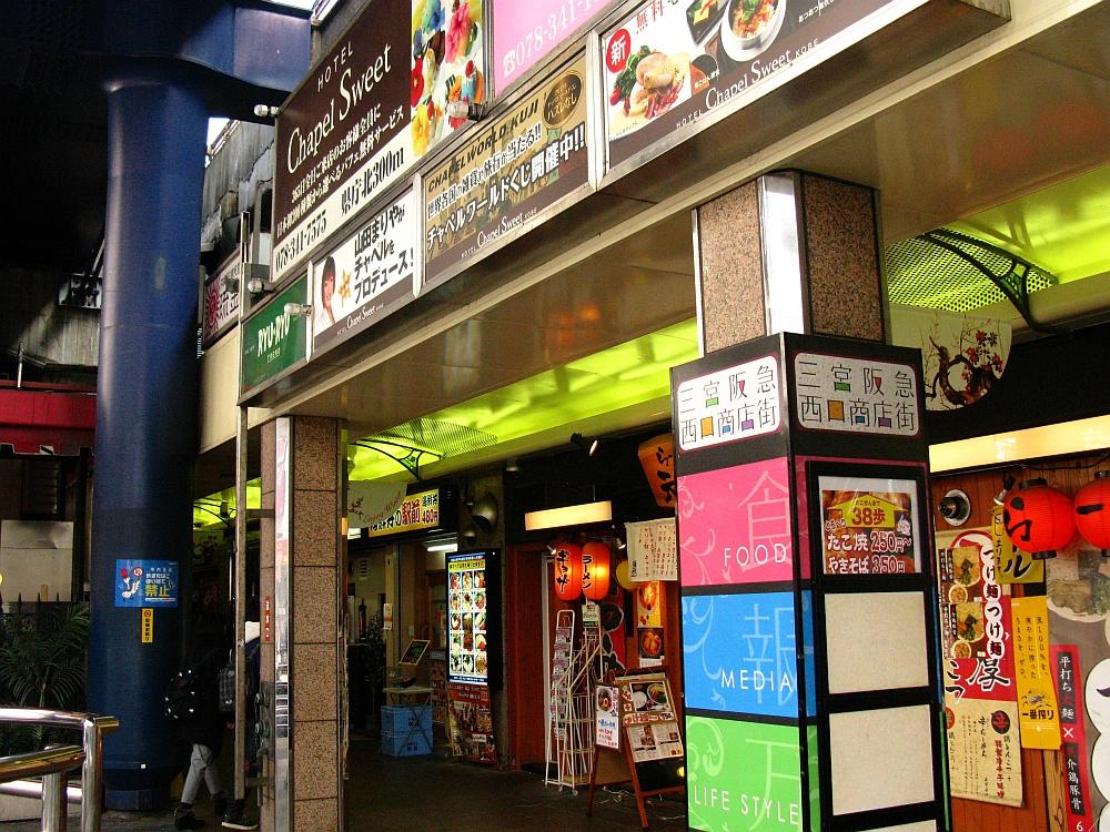 2014_01_20 三宮:レッドロック (3)