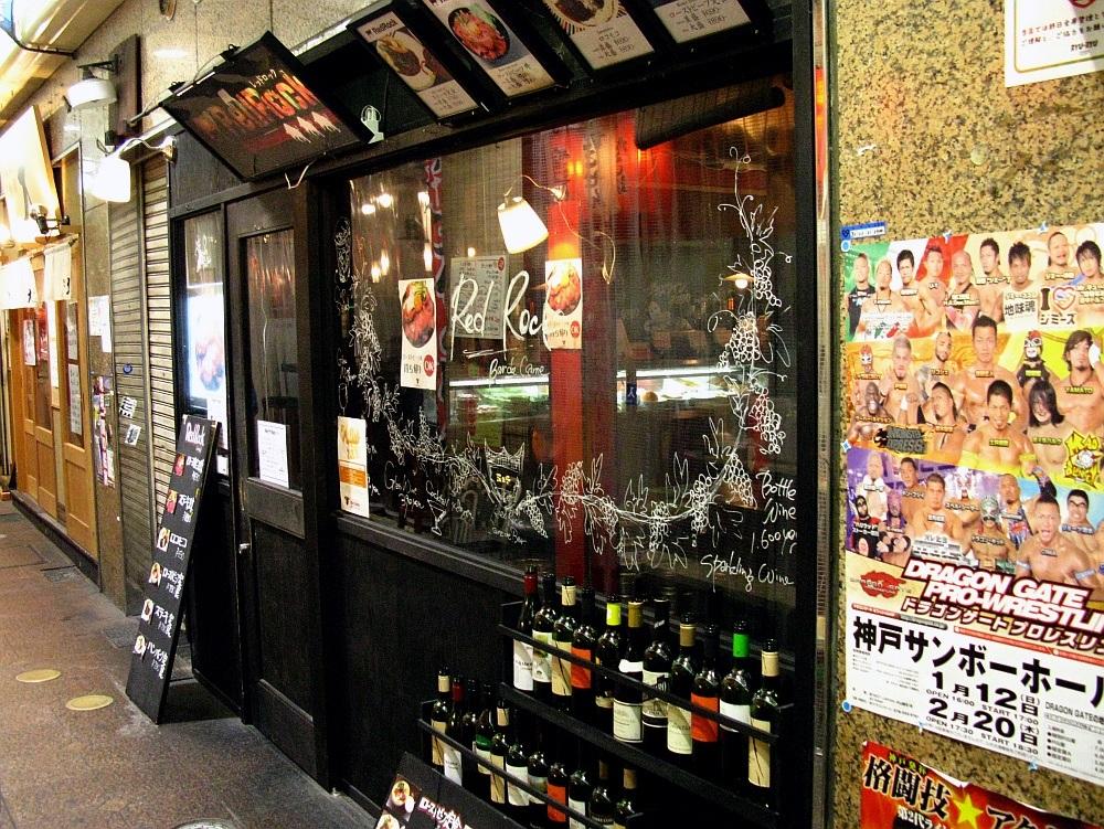 2014_01_16 三宮:レッドロック
