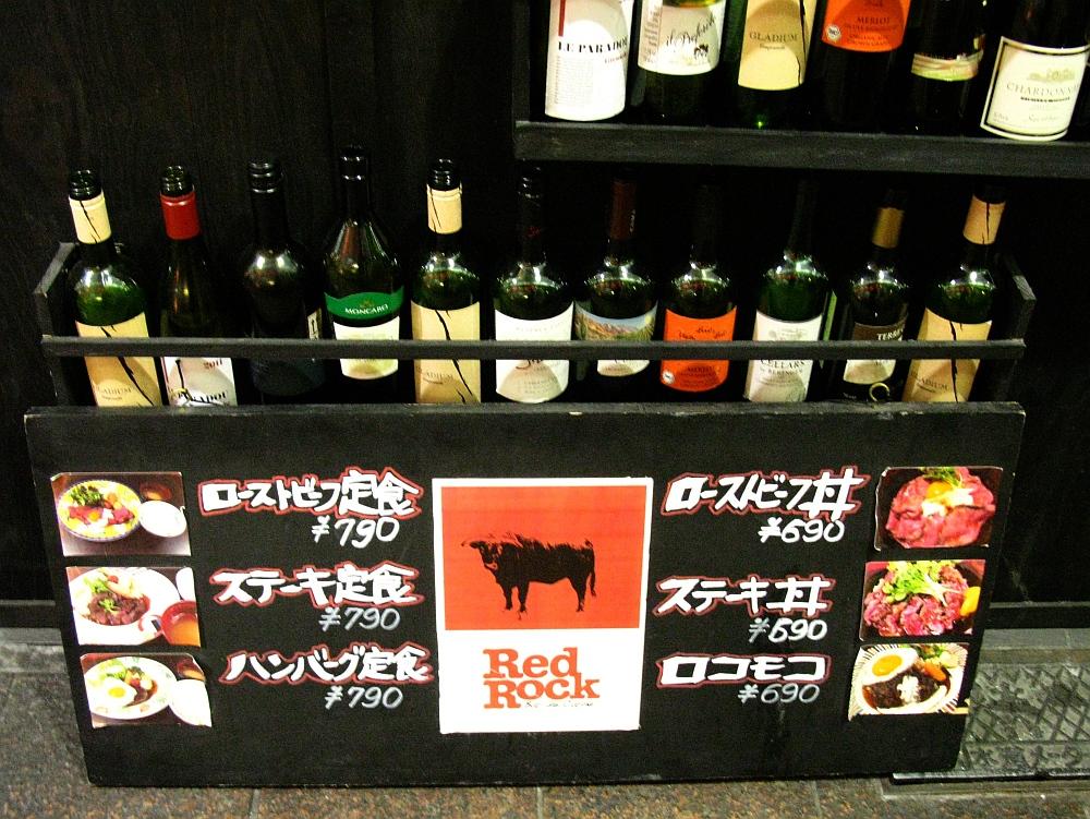 2014_01_20 三宮:レッドロック (7)