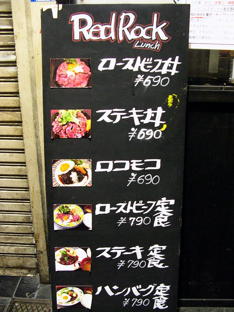 2014_01_20 三宮:レッドロック (8)
