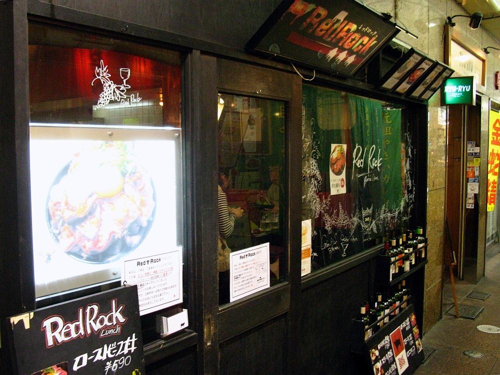 2014_01_20 三宮:レッドロック (9)