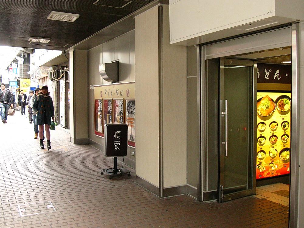 2014_02_10 三宮:麺家 (2)
