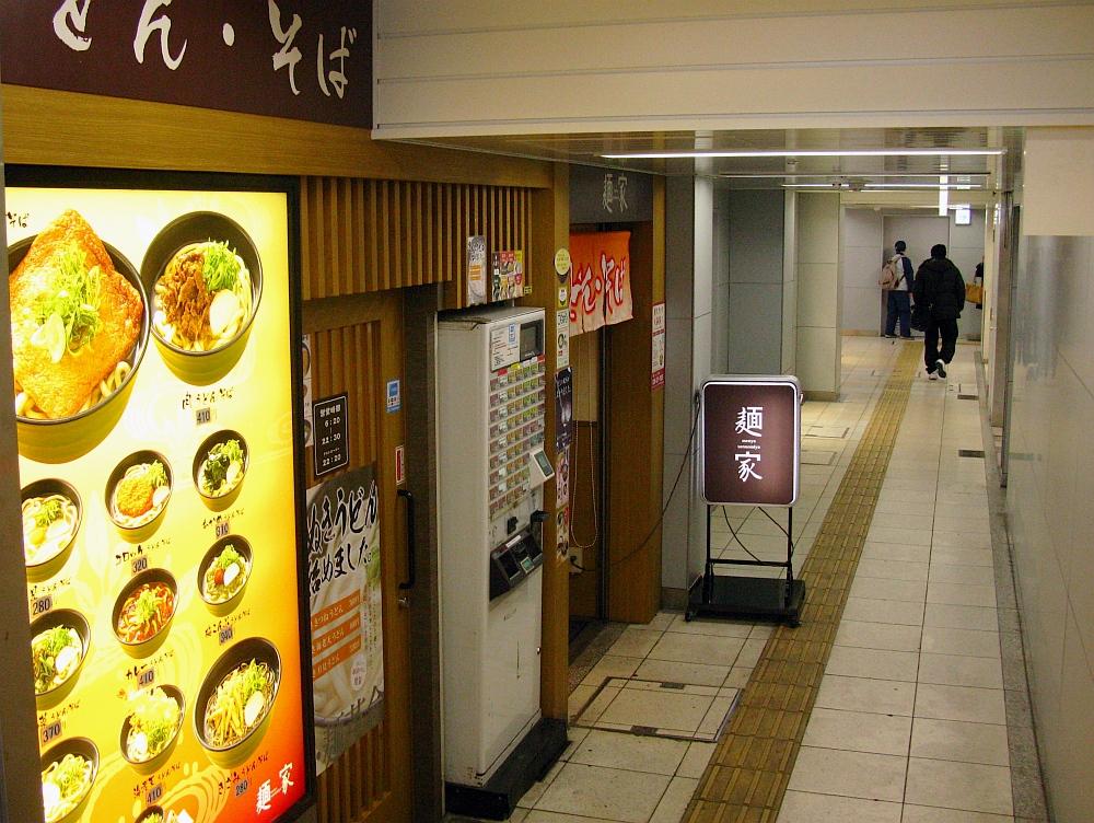 2014_02_10 三宮:麺家 (3)