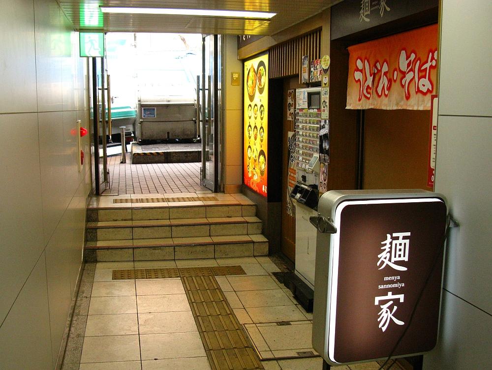 2014_02_10 三宮:麺家 (7)