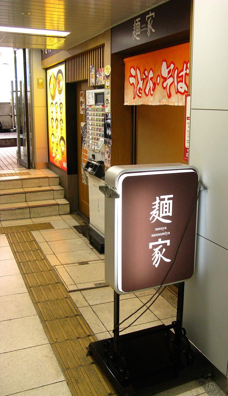 2014_02_10 三宮:麺家 (8)