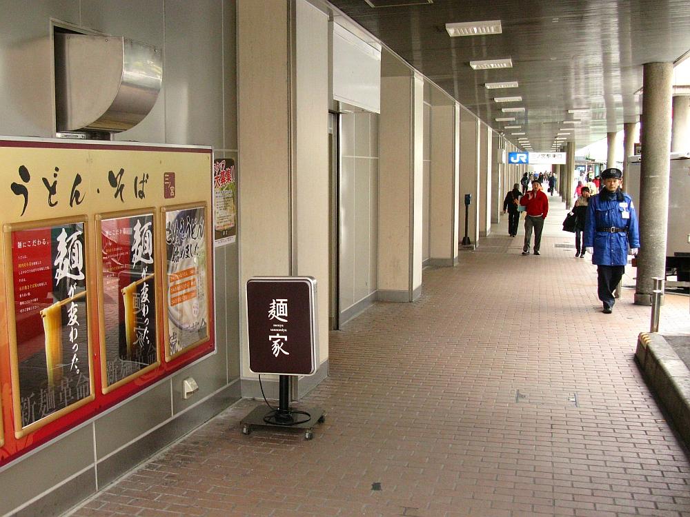 2014_02_10 三宮:麺家 (1)