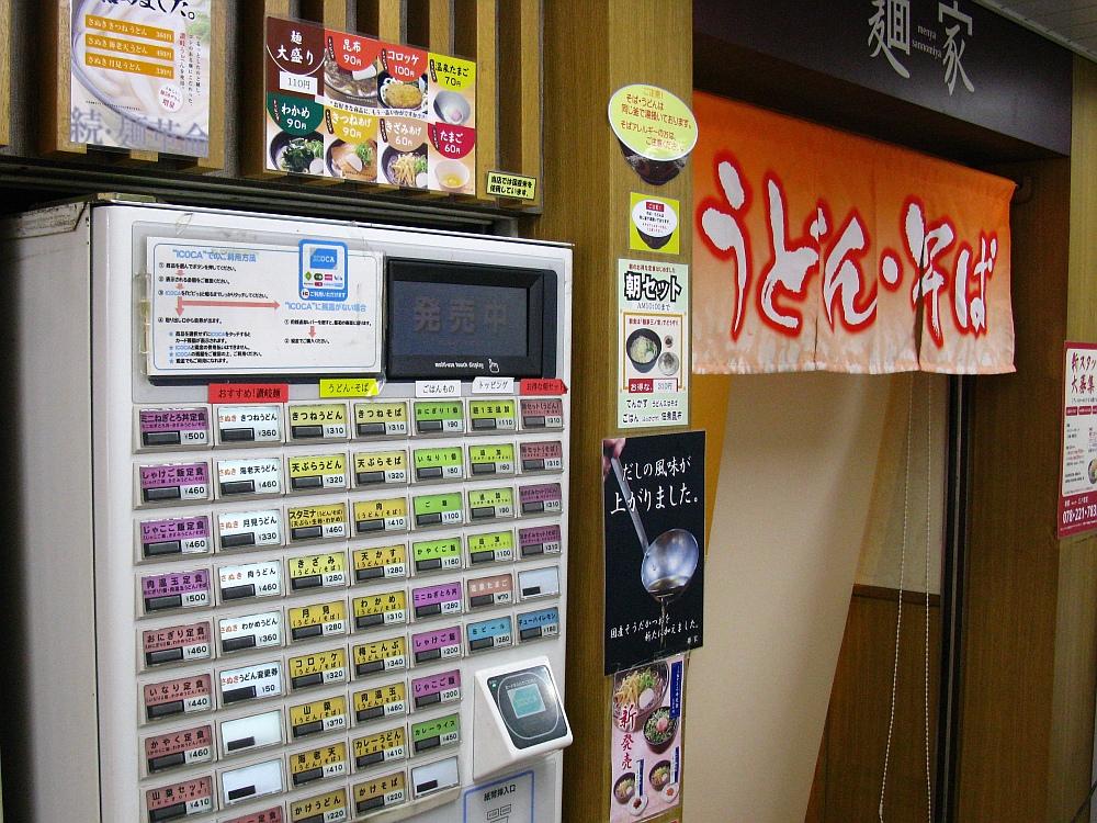 2014_02_10 三宮:麺家 (5)