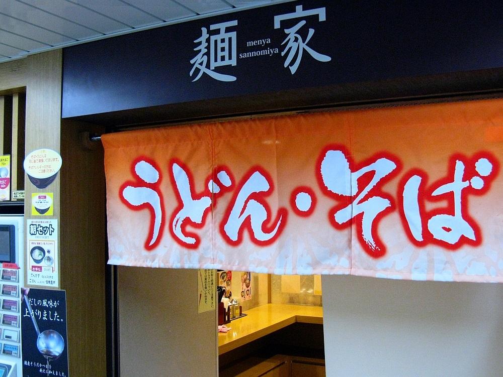2014_02_10 三宮:麺家 (6)