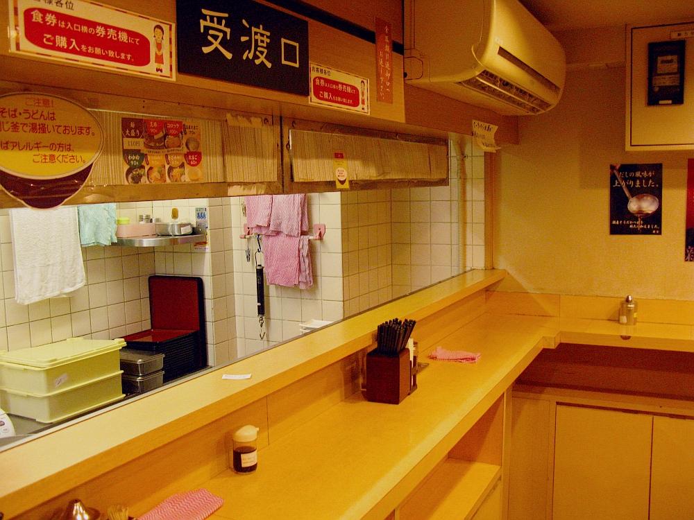 2014_02_10 三宮:麺家 (9)