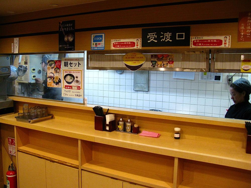 2014_02_10 三宮:麺家- (10)