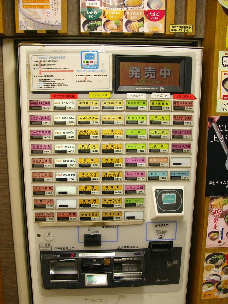 2014_02_10 三宮:麺家 (4)