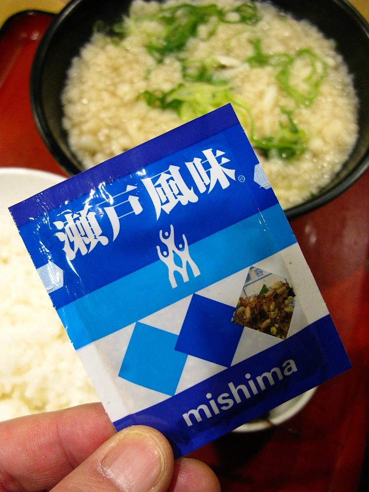 2014_02_10 三宮:麺家- (12)