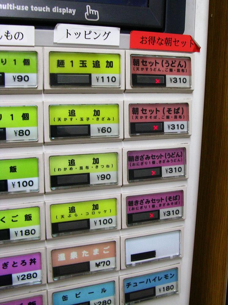2014_02_10 三宮:麺家- (25)